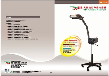宽谱远红外线治疗仪TY-101N