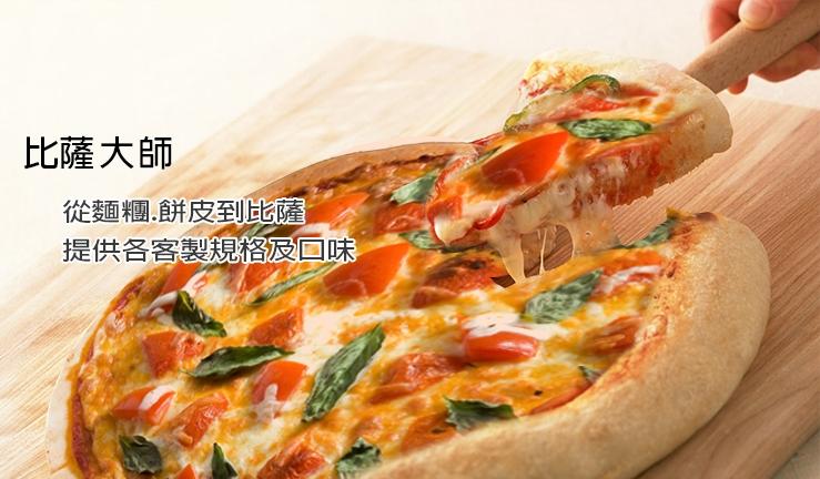 ピザシリーズ