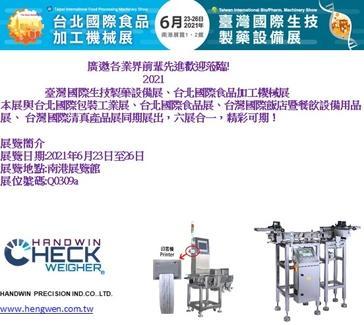 2021 臺灣國際生技製藥設備展、台北國際食品加工機械展