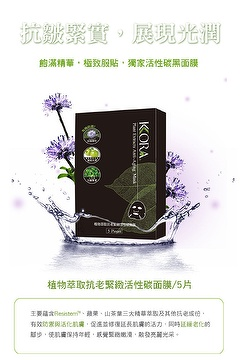 KKORA - Plant Extracts Anti-Aging Mask