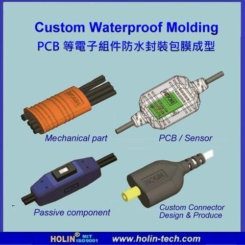 PCB電子零件封裝成型服務