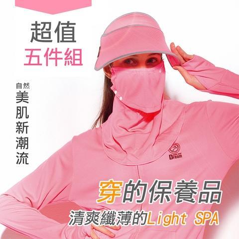 Light spa美肌光能防曬系列(連帽外套/兩用遮陽帽/袖套/全罩口罩五件組)(粉彩紅)