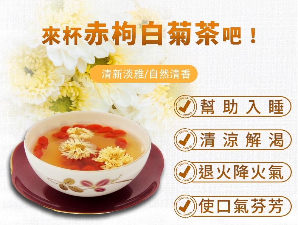 菊花茶,幫助入睡、清涼解渴、退火降火氣、使口氣芬芳。